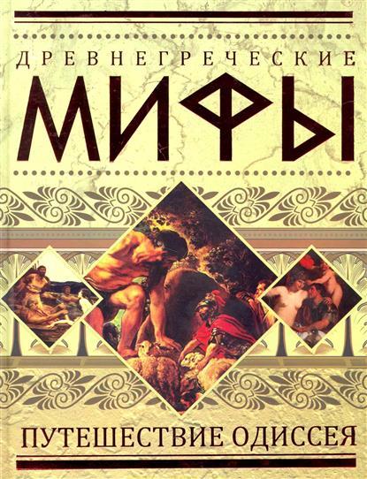 Древнегреческие мифы Путешествие Одиссея