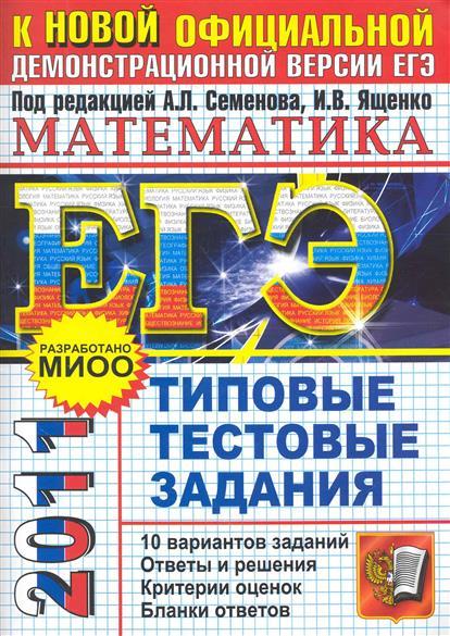 ЕГЭ 2011 Математика Типовые тестовые задания