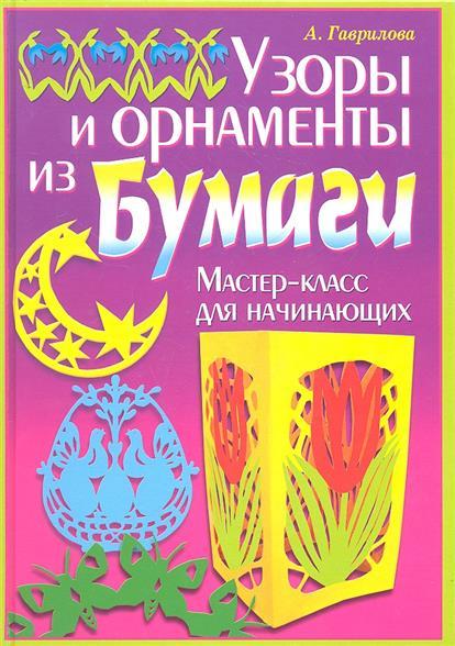 Гаврилова А. Узоры и орнаменты из бумаги иоланта гаврилова счастье