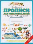 Прописи для читающих детей. К