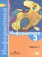 Информатика. 3 класс. Часть 1. Учебник для общеобразовательных организаций