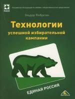 Единая Россия Технологии успешной избирательной кампании