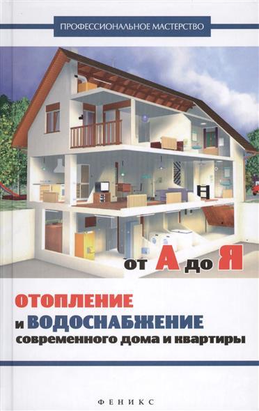 Котельников В. Отопление и водоснабжение современного дома и квартиры от А до Я водоснабжение дома