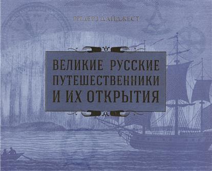 Иванов Д. Великие русские путешественники и их открытия книги эксмо великие русские путешественники