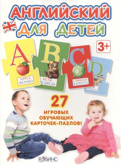 Английский для детей. 27 игровых обучающих карточек-пазлов!