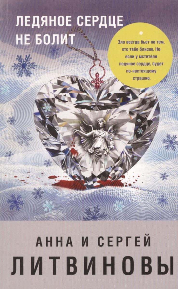 Литвинова А., Литвинов С. Ледяное сердце не болит литвинова а литвинов с второй раз не воскреснешь биография smerti