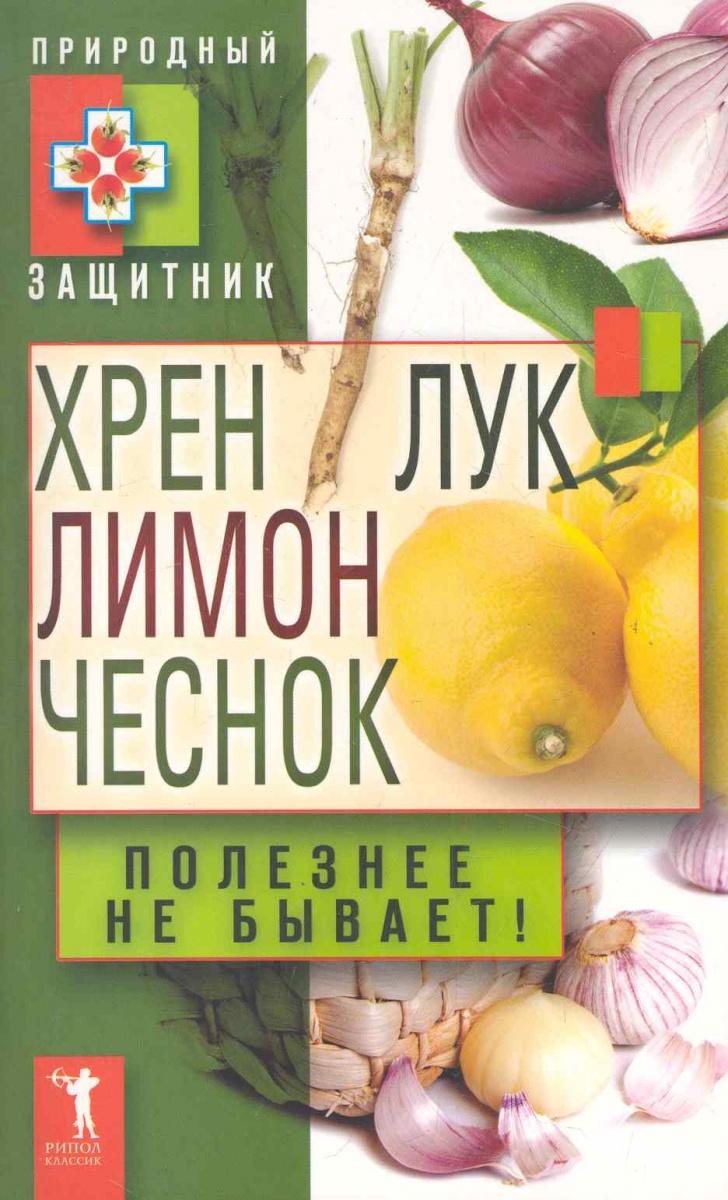 Хрен лимон лук чеснок