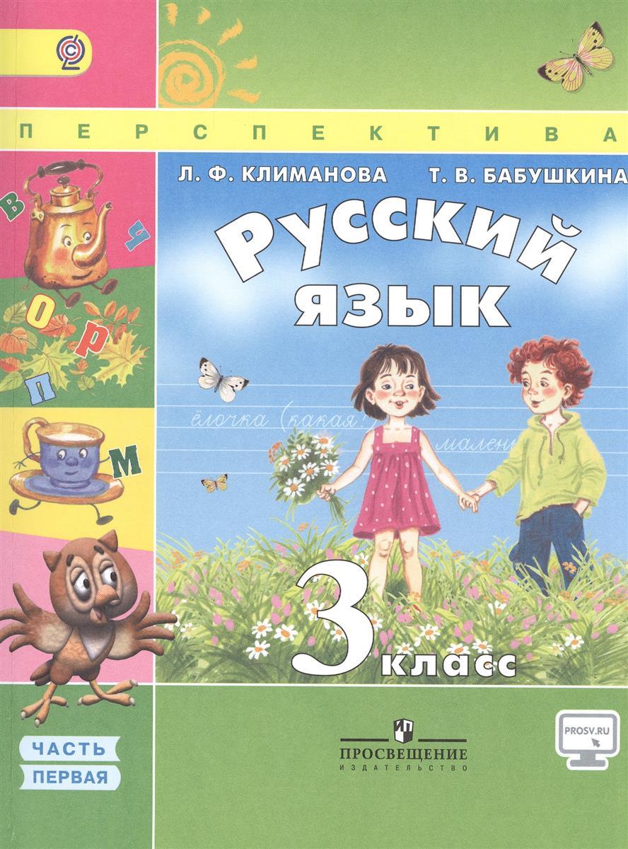 Климанова Л.: Русский язык. 3 класс. Учебник для общеобразовательных организаций. Часть 1 (комплект из 2 книг)