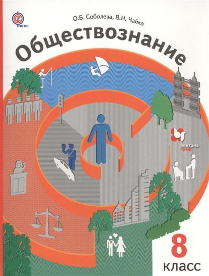Соболева О., Чайка В. Обществознание. 8 класс. Право в жизни человека, общества и государства. Учебник