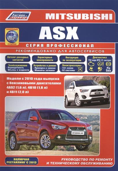 Mitsubishi ASX. Модели с 2010 года выпуска с бензиновыми двигателями 4А92 (1,6 л), 4В10 (1,8 л) и 4В11 (2,0 л). Руководство по ремонту и техническому обслуживанию