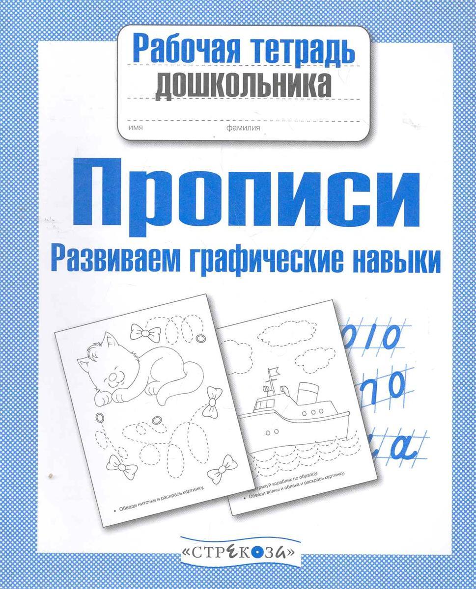 Артюх А., Василевская А., Банных А. (худ.) Прописи Развиваем графические навыки ISBN: 9785995111146