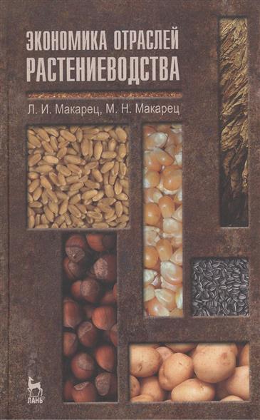 Экономика отраслей растениеводства. Учебное пособие. Издание второе, переработанное и дополненное