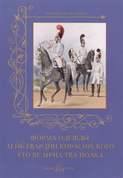 Романовский А. Форма одежды лейб-гвардии Кирасирского его величества полка