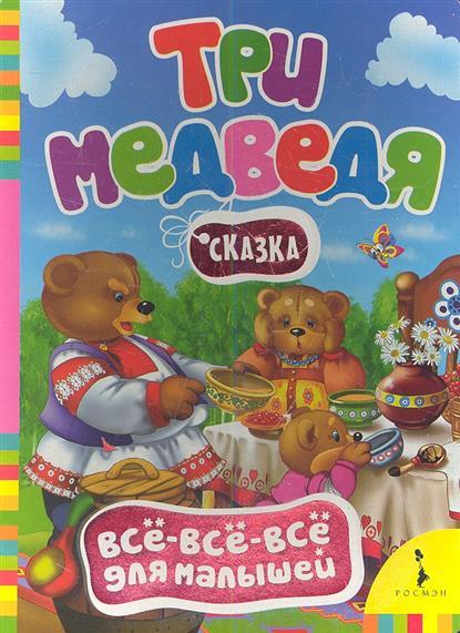 Толстой Л. Три медведя. Сказка л толстой три медведя