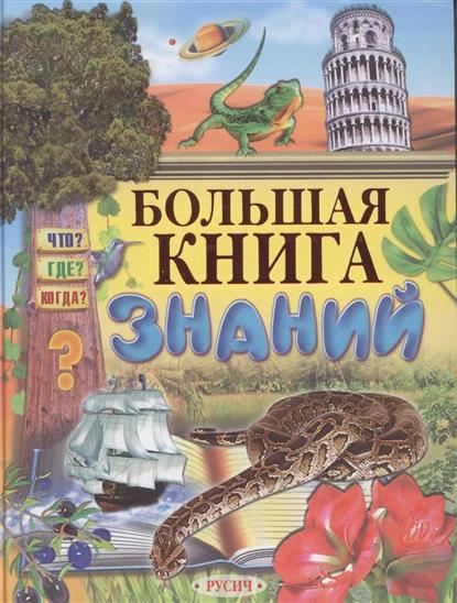 Михайлова А. и др. (худ.) Большая книга знаний