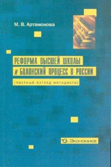 Артамонова М. Реформа высш. шк. и Болонский процесс в России ISBN: 9785282028393