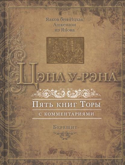 Цэна у-Рэна. Пять книг Торы с комментариями. Берешит. На основе базельского издания 1622 года