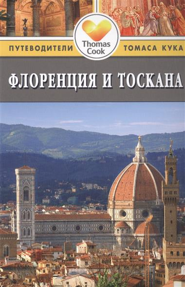 Чемберлен Р. Флоренция и Тоскана. Путеводитель. 2-е издание, переработанное и дополненное