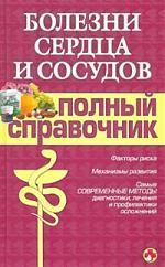 Дроздов А. Болезни сердца и сосудов Полный справоч. а а дроздов нервные болезни