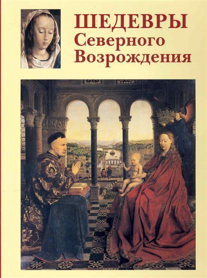 Шедевры Северного Возрождения