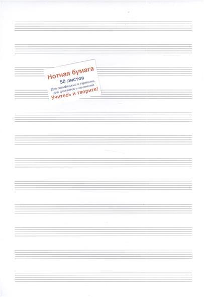 Нотная бумага для сольфеджио и гармонии, для диктанов и сочинений (50 листов)