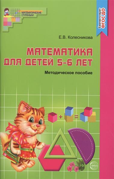 Колесникова Е. Математика для детей 5-6 л. Метод. пос. колесникова е в я уже считаю математика для детей 6 7 лет 2 е изд испр