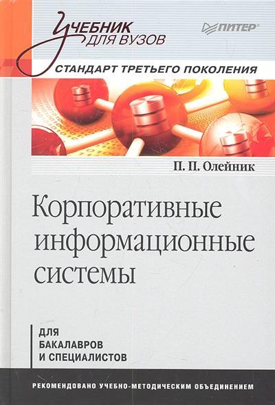 Корпоративные информационные системы Станд. третьего покол.