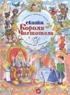Сказки Короля Чистотела. Сказки для умнички