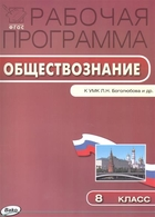 Рабочая программа по обществознанию 8 класс к УМК Л.Н. Боголюбова и др. (М.: Просвещение)