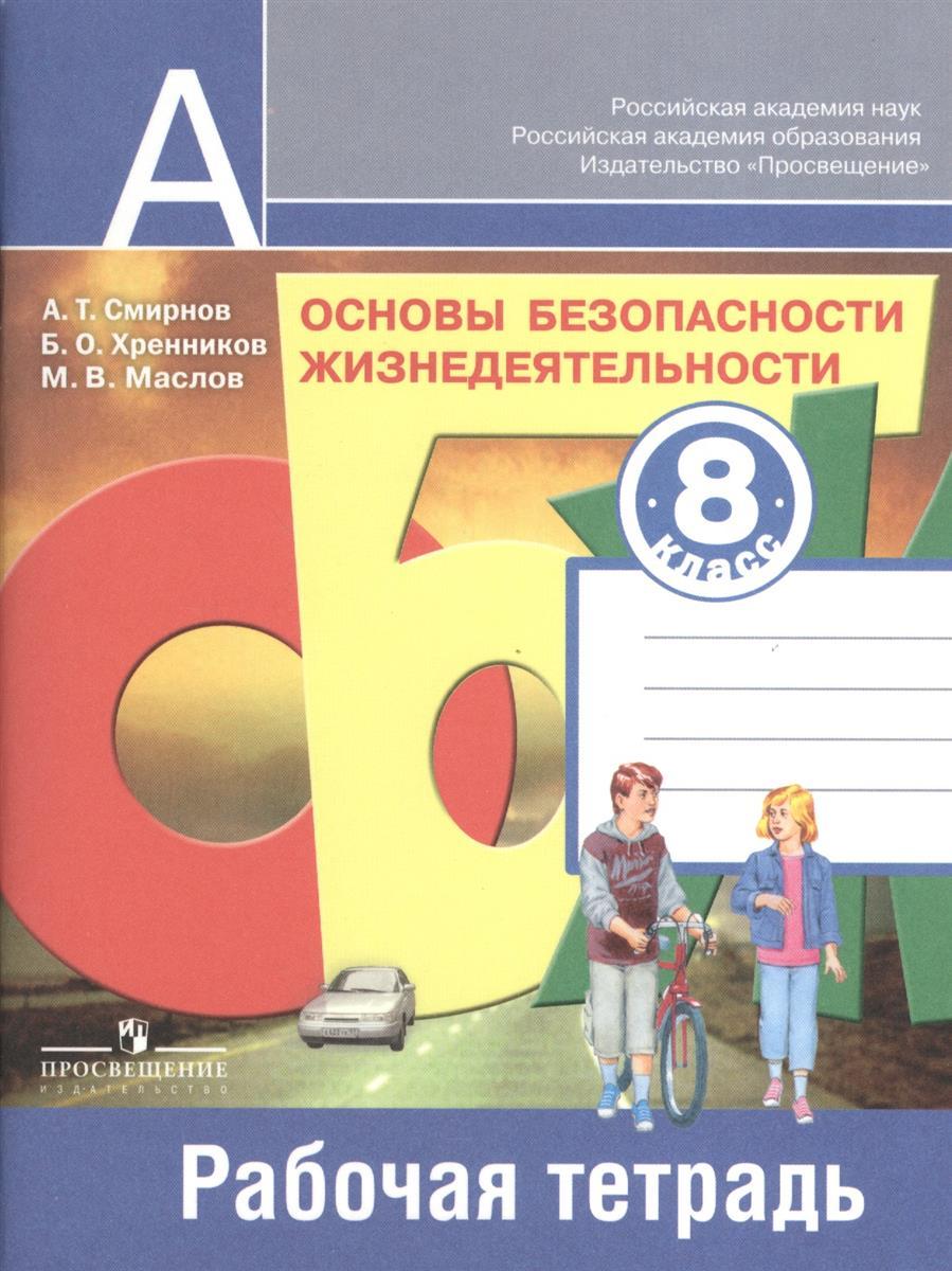 Основы безопасности жизнедеятельности. 8 класс. Рабочая тетрадь. Пособие для учащихся общеобразовательных учреждений