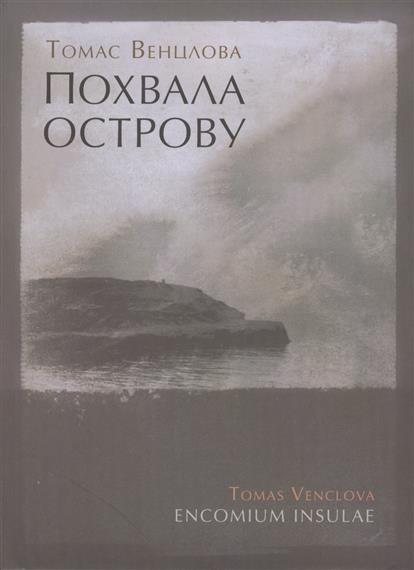 Венцлова Т. Похвала острову. Избранные стихотворения. 1965-2015 / (на литовском и русском языках)