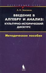 Введение в алгебру и анализ Культурно-исторический дискурс