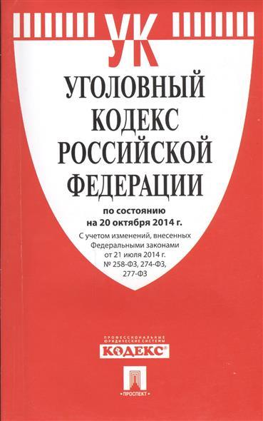 Уголовный кодекс Российской Федерации по состоянию на 250 ноября 2014 г. С учетом изменений, внесенных Федеральными законами от 21 июля 2014 г. № 258-ФЗ, 274-ФЗ, 277-ФЗ