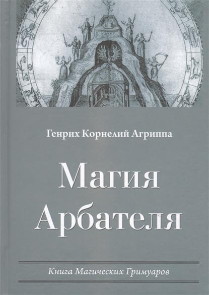 Агриппа Г. Магия Арбателя. Книга магических гримуаров