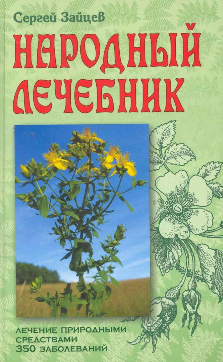 Зайцев С. Народный лечебник зайцев а мириады светлячков роман