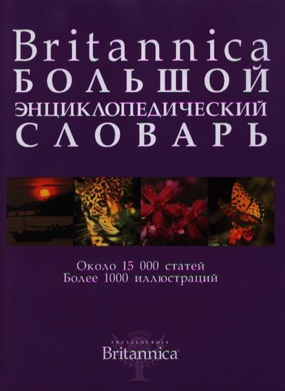 Britannica Большой энцикл. словарь