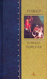 Илиада Одиссея