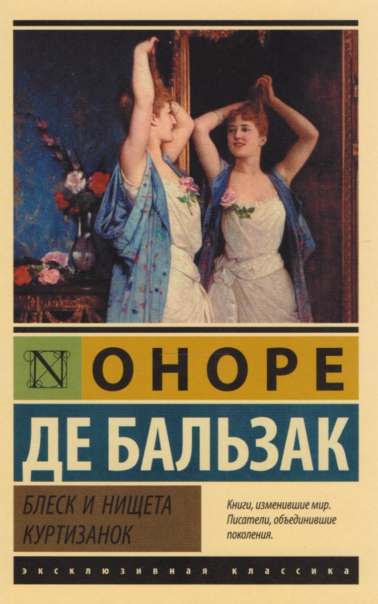 Бальзак О. Блеск и нищета куртизанок ISBN: 9785171054519 михайлов о в блеск и нищета астрологии