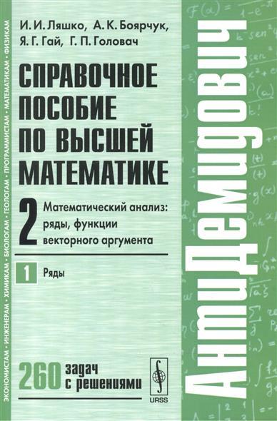 Справочное пособие по высшей математике. Т.2. Математический анализ: ряды, функции векторного аргумента. Часть 1. Ряды