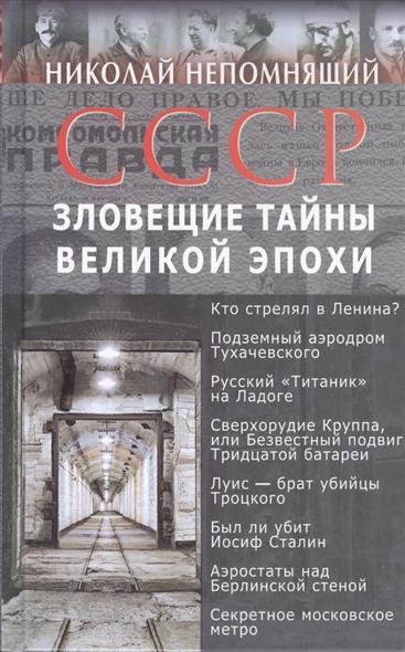 Непомнящий Н. СССР. Зловещие тайны великой эпохи непомнящий н сост 100 великих загадок индии