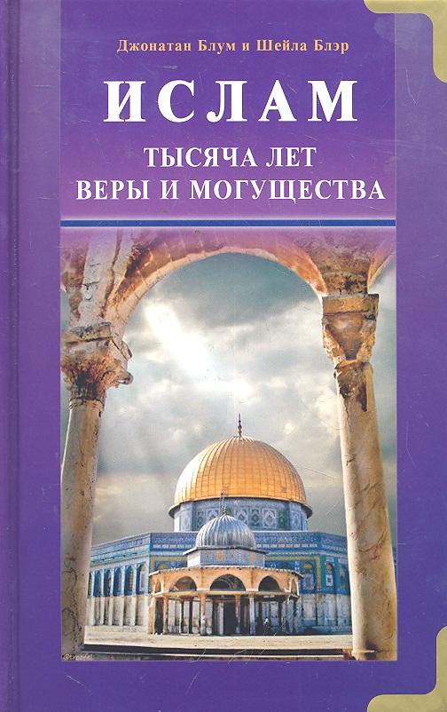 Блум Дж., Блэр Ш. Ислам Тысяча лет веры и могущества