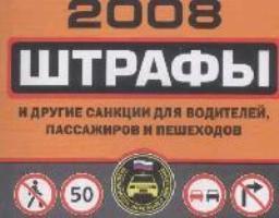 Штрафы 2008 и др. санкции для водителей пассажиров и пешеходов 2008