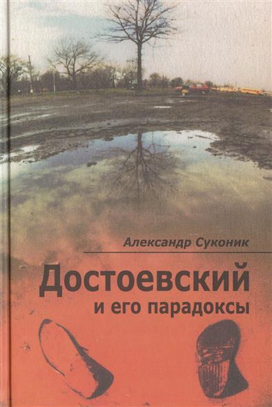 Суконик А. Достоевский и его парадоксы суконик а спаси нас доктор достойевски