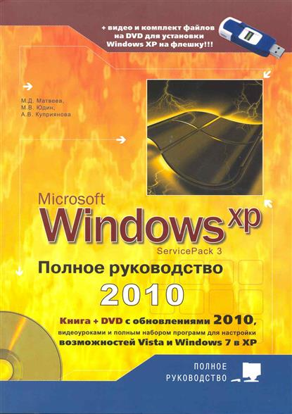 Матвеев М. и др. Windows XP Полное руководство 2010 майкрософт лицензию windows xp