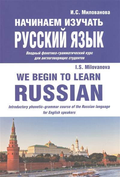 Милованова И. Начинаем изучать русский язык/We begin to learn Russian metaphors we learn a foreign language by
