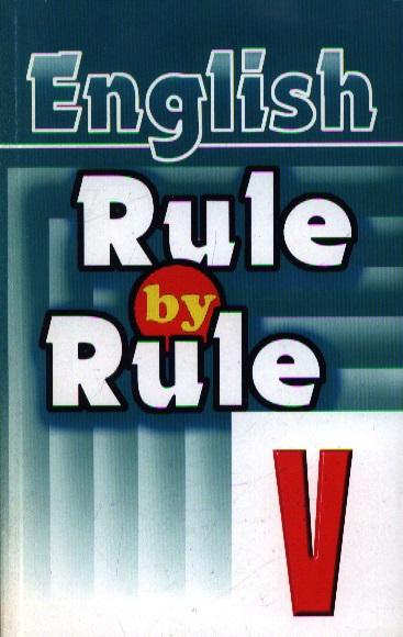 Правило за правилом Сб. упражнений для 5 кл