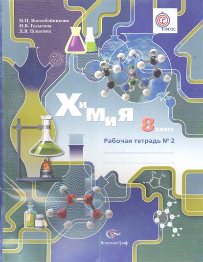 Химия. 8 класс. Рабочая тетрадь № 2 для учащихся общеобразовательных учреждений