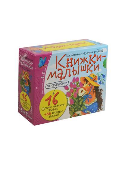 Книжки-малышки со сказками. 16 лучших детских сказок + 88 веселых заданий. Для детей от 3 до 5 лет (комплект из 16 книг) детские книги сказок и стихов комплект из 33 книг page 5