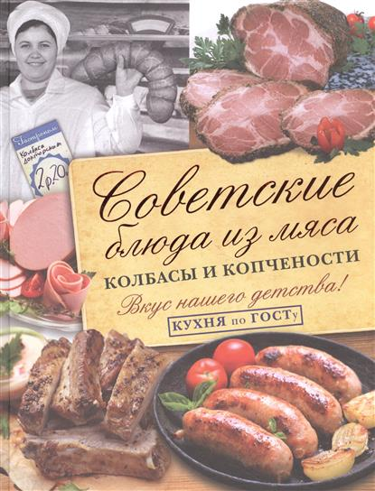 Большаков В. Советские блюда из мяса, колбасы и копчености