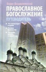 Воздвиженский Б. Православное богослужение Путеводитель